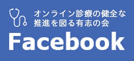 オンライン診療の健全な推進を図る医師有志のフェイスブックページ