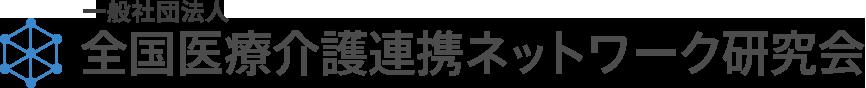 一般社団法人 全国医療介護連携ネットワーク研究会